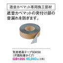 大建工業気密遮音テープGB1205厚さ0.75mm、50mmX2...