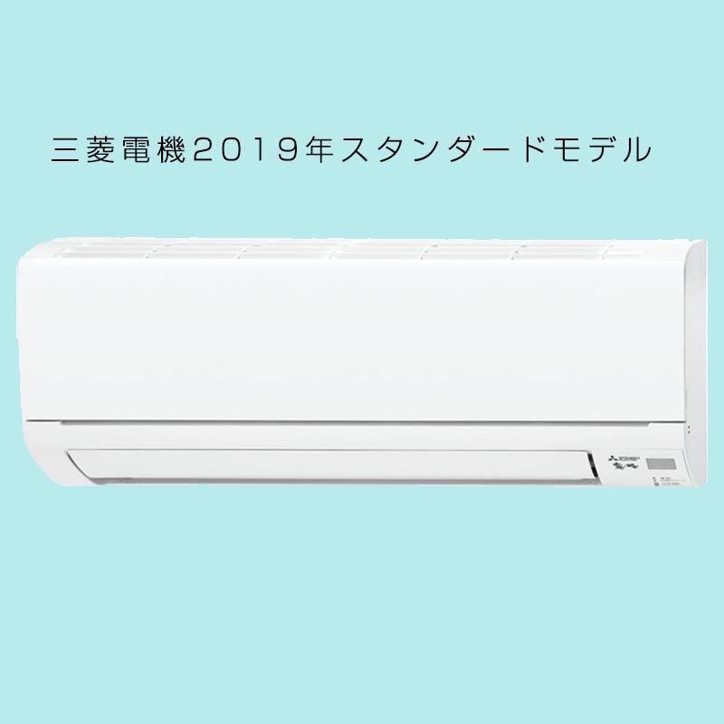 三菱電機 2019スタンダードモデル エアコン 主に8畳用