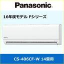 パナソニック エアコン CS‐406CF2‐W 14畳用 2016年モデル【送料無料】
