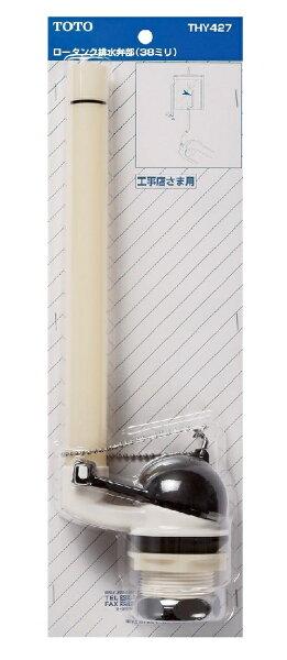 TOTOロータンク排水弁部THY427|トイレ用品トイレ部品タンクトイレタンクdiy交換パーツロータンク取替えトイレ補修部品補修
