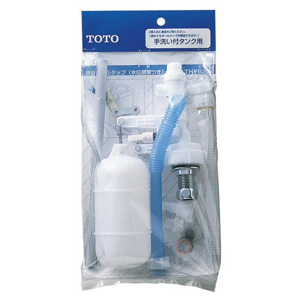 TOTOボールタップ手洗い付き用THYS2A|トイレ用品トイレ部品交換ボールタップパーツボールタップ取替えトイレ補修部品補修用品