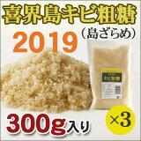 [送料無料]喜界島産キビ粗糖(300g)×3個セット<送料無料>