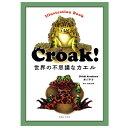 Croak!世界の不思議なカエル[カエル52種類を擬人化したイラストで紹介!]