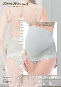銀繊維X-Staticシームレス腹帯