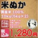 米ぬか 10kg(5kg×2)【送料無料】※北海道・九州・沖縄を除く