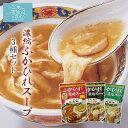 ふかひれ スープ濃縮 3種セット 送料無料 (3~4人前×6袋×3箱) ほてい サメ コラーゲン ギフト レシピ 作り方