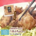 気仙沼ホルモン みそにんにく味 ほんちゃん 【よねくら】 (1kg) 豚ホルモン 赤 白 モツ 焼き肉 鍋 レシピ 作り方 お取り寄せの商品画像