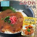 ふかひれ丼の具 (160g×8袋) ほてい 気仙沼産のふかひれ使用 焼きそば・温野菜のソースにも!