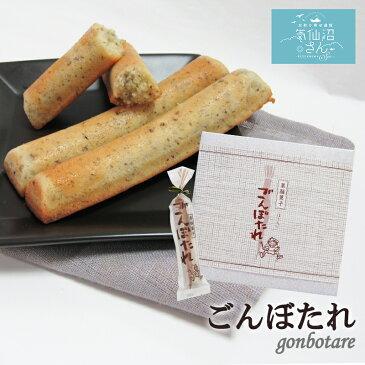 焼菓子 ごんぼたれ 【菓子舗サイトウ】 (10個入) 気仙沼 お取り寄せスイーツ ギフト プレゼント