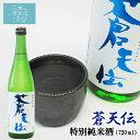 蒼天伝 特別純米酒 (720ml 白無地箱付) 男山 東北 宮城 気仙沼 地酒 日本酒 お祝い ギフト キャッシュレス還元
