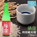 男山 純米酒