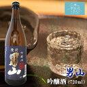 陸前男山 吟醸酒 【男山】 (720ml 専用カートン付) 東北 宮城 気仙沼 地酒 日本酒 お祝い ギフト