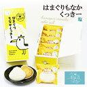 はまぐりもなかくっきー 塩 (5袋入り) コヤマ菓子店 気仙