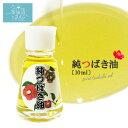 純つばき油 (10ml) 椿屋 気仙沼大島 椿油 美容 コスメ ヘアケア