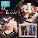 たこ 紅白つつみ 【カネモト畠山】 (400g(200g×2パック)) 気仙沼 蛸 タコ 吟...