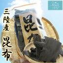 乾燥昆布 【和丸水産】 (100g) 東北 気仙沼 三陸 煮...