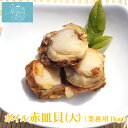 ボイル赤皿貝 大粒 (業務用1kg) 唐桑漁協 東北 気仙沼 三陸 お刺身 おつまみ 酒の肴