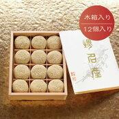 けし餅≪木箱入り≫12個入
