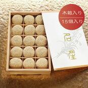けし餅≪木箱入り≫15個入