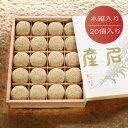 けし餅 ≪木箱入り≫ 20個入