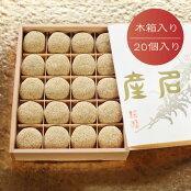 けし餅≪木箱入り≫20個入