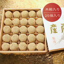 けし餅 ≪木箱入り≫ 25個入