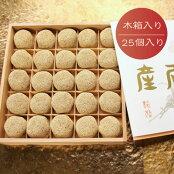 けし餅≪木箱入り≫25個入