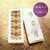 けし餅≪紙函入り≫10個入