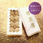 けし餅≪紙函入り≫8個入