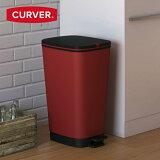 ゴミ箱 シックカラーズ ダストボックス L 50L カーバー/CURVER CHIC COLOURS dustbox L