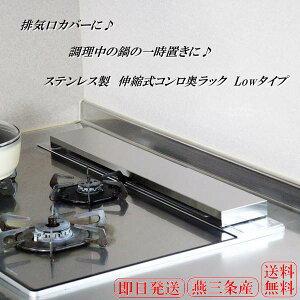 【即発】ガスコンロやIHコンロにも対応 伸縮式でぴったり設置できる ステンレス コンロ 奥 ラック 排気口 カバー 【RCP】