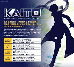 巧みな表現力と色彩豊な4つの歌声。日本語&英語男性ボーカル!CRYPTON KAITO V3【送料無料】【...
