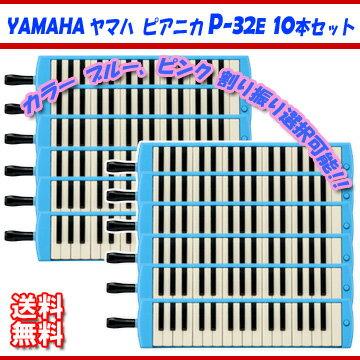 鍵盤ハーモニカ YAMAHA ヤマハ ピアニカ ブルー P-32E 10本セット【カラーブルー、ピンク 割り振りご選択いただけます!】【送料無料】