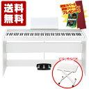 電子ピアノ KORG コルグ B1SP WH デジタルピアノ【今ならピアノ椅子 & 鍵盤ミガッキ & 鍵盤カバー付き】【送料無料(離島を除く)】