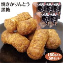 焼きかりんとう 黒糖160g×5袋 カリントウ 駄菓子 藤澤ねぼけ堂 藤五郎