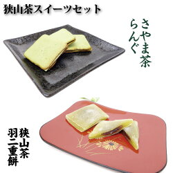 【送料無料】狭山茶スイーツセット
