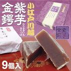 小江戸川越紫芋きんつば9個入