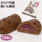 小江戸川越紫芋まんじゅう12個入