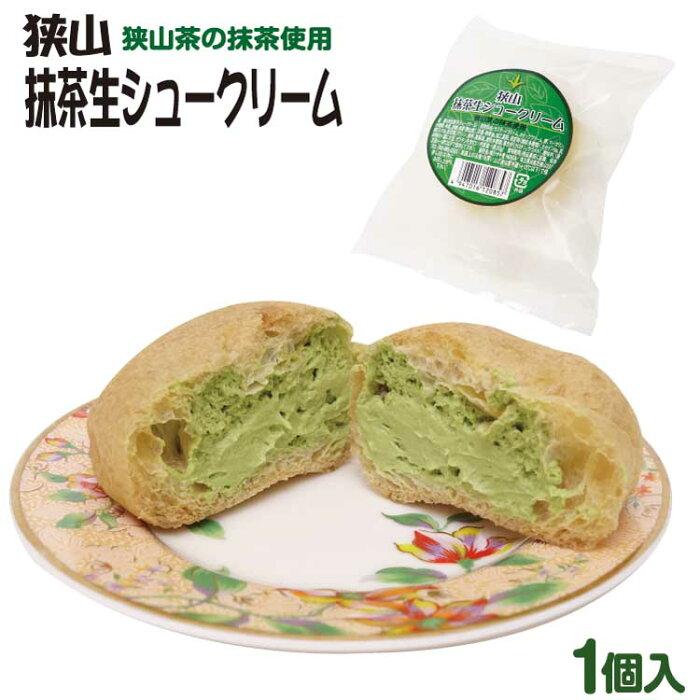埼玉 お土産 狭山抹茶生シュークリーム 狭山茶 さやま シュークリーム シューアイス 洋菓子 冷凍 洋菓子 スイーツ