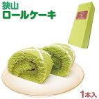 狭山ロールケーキ