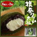 【冷凍】【送料込】抹茶クリーム大福 6個入×2箱セット