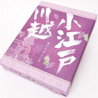 小江戸川越紫芋あんころ餅