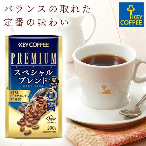 キーコーヒーLPプレミアムステージスペシャルブレンド(豆)200g×1個コーヒー豆