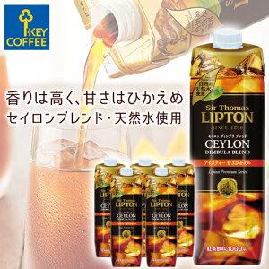 アイスティー リキッドティー 天然水 甘さ控えめ 1L × 6本 紅茶 飲料 キーコーヒー keycoffee サー・トーマス・リプトン アイスティー 甘さひかえめ セイロン TP 1L × 6本