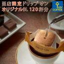 キーコーヒー ドリップ オン 通販限定 オリジナルブレンド 120杯分 お徳用 大容量 ドリップコーヒー コーヒー 珈琲