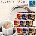 福袋 ドリップコーヒー 送料無料 3種 162杯分 コーヒー