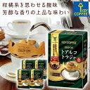 キーコーヒー ドリップ オン トアルコ トラジャ 5杯分 × 5箱 お徳用 大容量 ドリップコーヒー コーヒー 珈琲