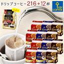 福袋 ドリップコーヒー 送料無料 3種 216杯分 大容量 ...