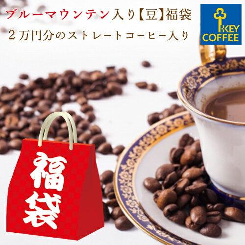 福袋 実質半額 ストレートコーヒー 詰合せ 2万円相当 ブルーマウンテン トアルコトラジャ モカマタリ コーヒー豆 送料無料 飲み比べ コーヒー 珈琲 セット お徳用 オススメ キーコーヒー keycoffee