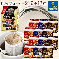 福袋 ドリップコーヒー 送料無料 3種 216杯分 大容量 おまけ付き ドリップパック 珈琲 セット お徳用 詰合せ オススメ ドリップ珈琲 キーコーヒー keycoffee